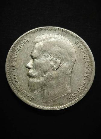 Рубль 1897 года(серебро 900)