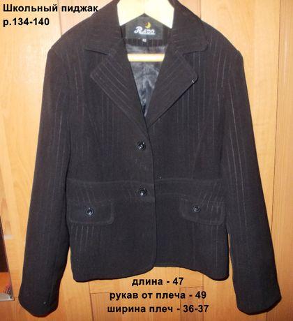 Школьная форма (пиджак), на рост 134-140 - цена 350 руб.