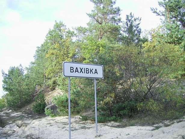 Продам 2 участка по 16 соток в селе Ваховка,Вышгородский р-н.
