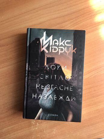 Доки світло не згасне назавжди Макс Кідрук з автографом