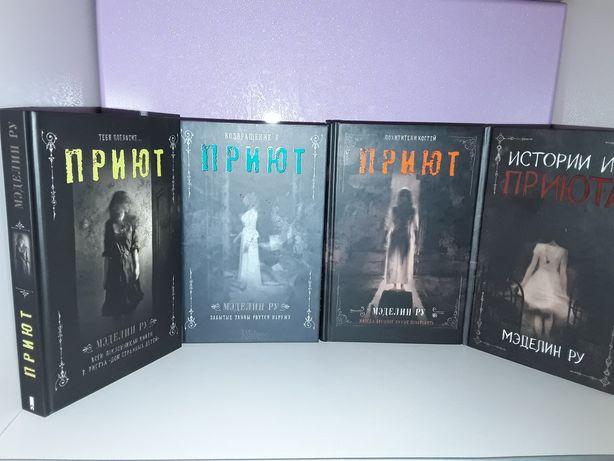 """Серия книг """"Приют"""""""