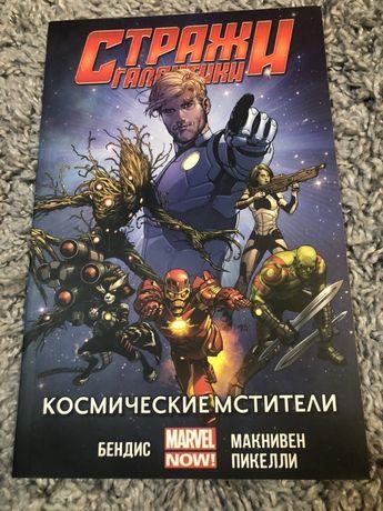 Комикс Стражи галактики
