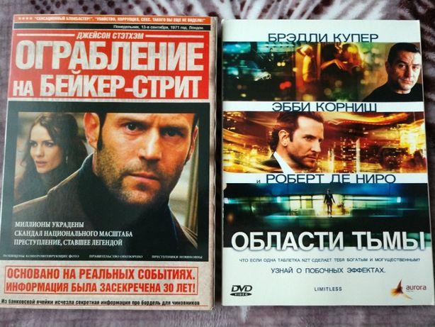 DVD диски Ограбление на Бейкер-Стрит; Области тьмы ИДЕАЛЬНОЕ СОСТОЯНИЕ