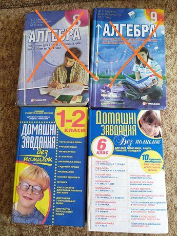 Учебники 7,8, 9 классы