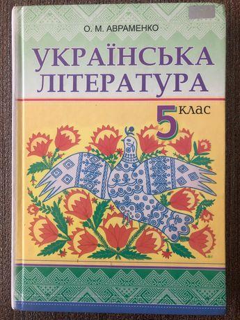 Підручник 5 клас Українська література  Авраменко Учебник Украинская
