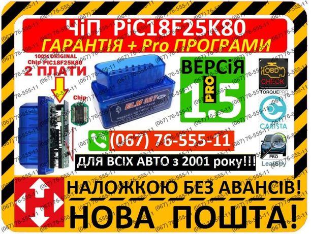 PRO+ автосканери 1.5 / 2.1 на чіпі Pic18F25K80 (2 плати) ELM327 OBD2