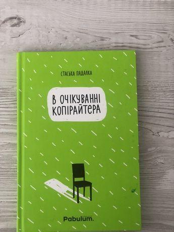 Книга «В очікуванні копірайтера»