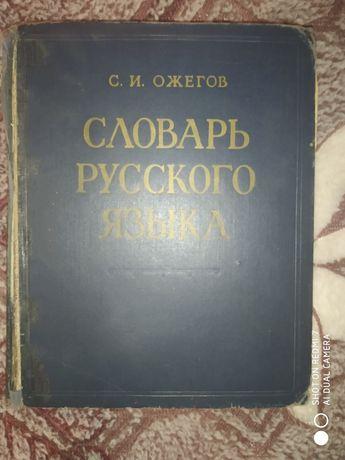 Словарь Ожегова!