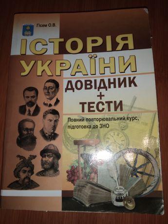 Книга по истории Украины зно Гисем О.В