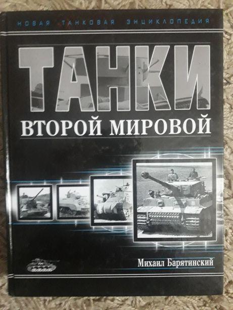 Барятинский М. Танки Второй мировой. Самая полная энциклопедия