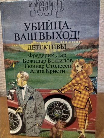 """""""УБИЙЦА, ВАШ ВЫХОД!"""" Лучшие детективы  известных писателей"""