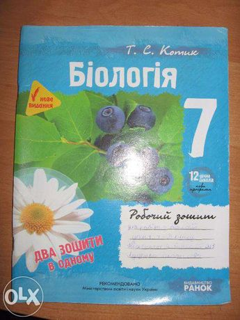 Біологія 7 клас робочий зошит автор Т.С.Котик