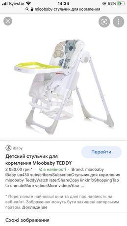 Mioobaby Teddy стульчик для кормления крісло годувальне для годування