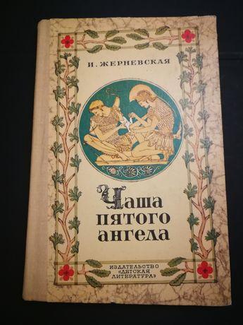 Жерневская И.И. Чаша пятого ангела 1976