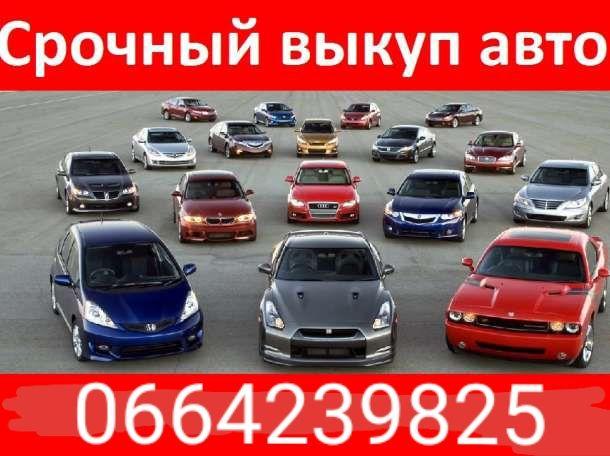 Срочный выкуп,Автовыкуп Запорожье, продать за 1 час Срочно