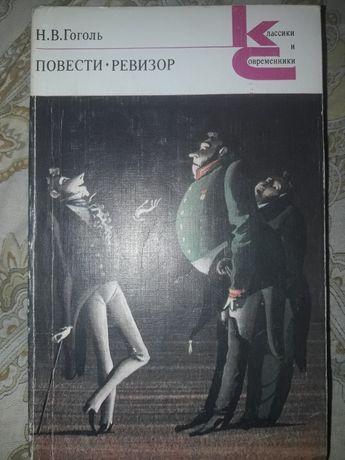 Н.В.Гоголь Повести Ревизор