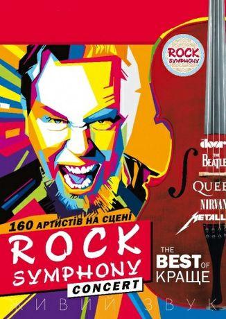 2 билета на концерт Rock Symphony (10.04.2021 Харьков)