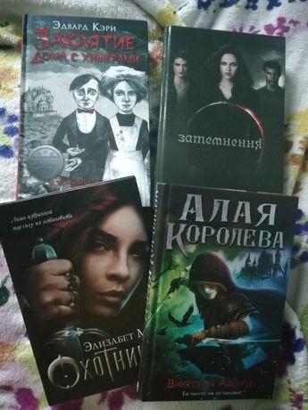 """Продам книги """"Алая королева"""" В. Авеярд, """"Сумерки"""" С. Майер"""