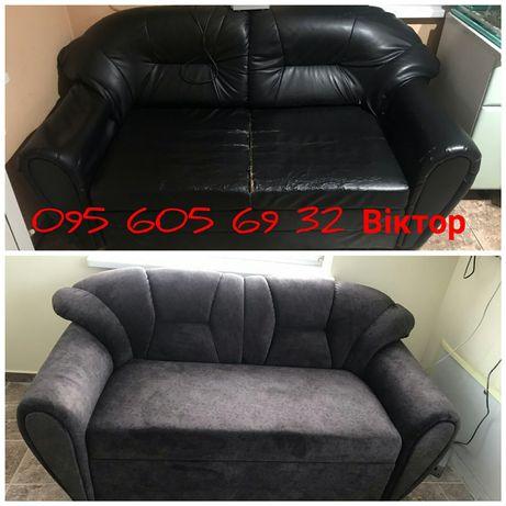 Реставрація перетяжка меблів. Замена обивки. Диван. Кресло. Кровать