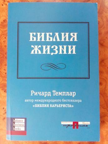 Библия жизни Ричард Темплар