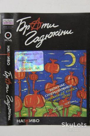 Студийная кассета Брати Гадюкіни – НА!ЖИВО (Lavina Music, 2000)