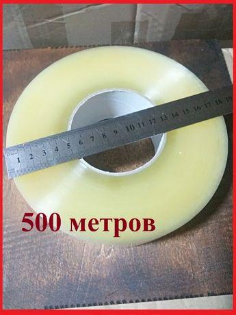 Скотч прочный 500 300 200 100 60 клейкая лента упаковочный крепкий
