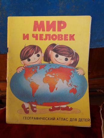 Географический атлас для детей ссср