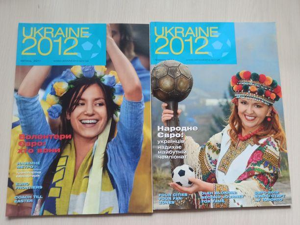 Журнал Ukraine 2012