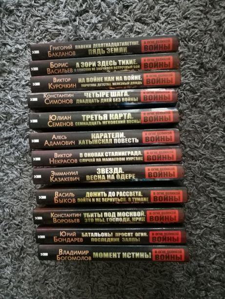 Серия военных книг (12 штук)