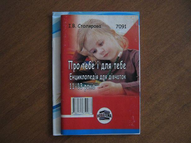 Енциклопедія для дівчаток 11-13років І.В. Столярова