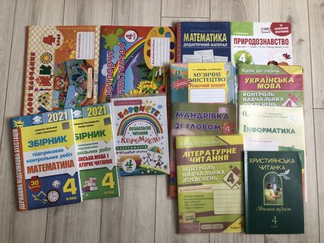 4 клас Книги та зошити