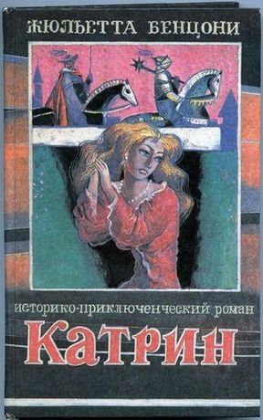 Книга - Катрин. Бенцони Ж.