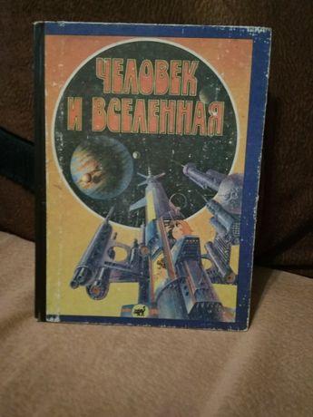 """Книга """"Человек и вселенная"""""""