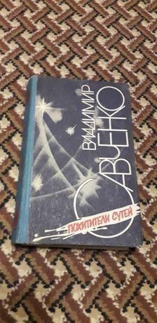 Владимир Савченко 《Похитители сутей》