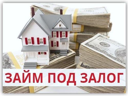 Частный займ, Деньги под залог