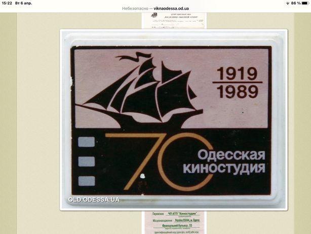 Значок 70 лет Одесской киностудии +подарок