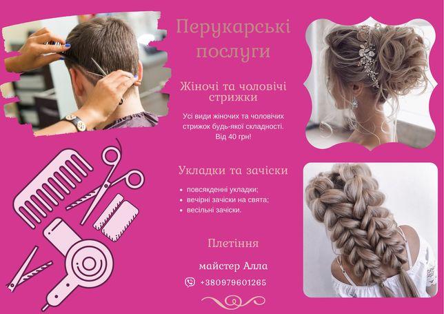 парикмахер/Стрижки/ плетіння/плетения/ зачіски/причёски/укладки