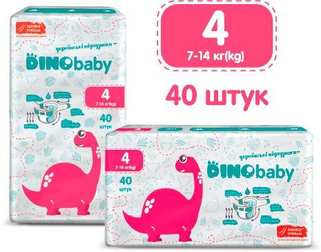 Подгузники (памперсы) Dino Baby дино беби 3-46,4-40,5-36 Доставка!