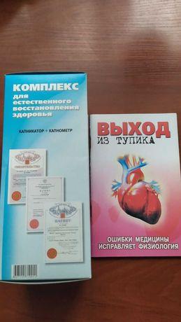 Дыхательный тренажер