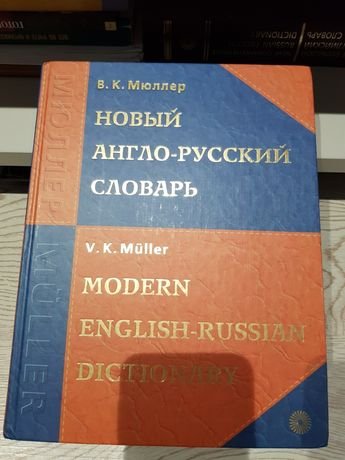 Словарь англо-русский большой