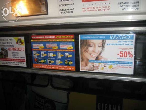 Реклама в маршрутках в г.Черкассы.
