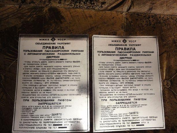 """Табличка в лифт УССР """"Правила пользования пассажирскими лифтами"""""""