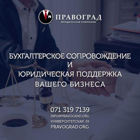 Бухгалтерские услуги и поддержка юриста