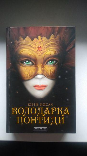 Книга Володарка Понтиди Юрій Косач
