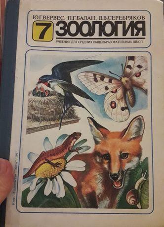 Учебник Зоология