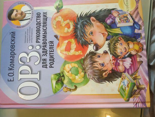 Книга Комаровский ОРЗ. Руководство для здравомыслящих родителей новая