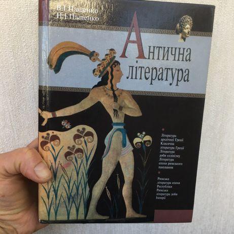 Античная литература.