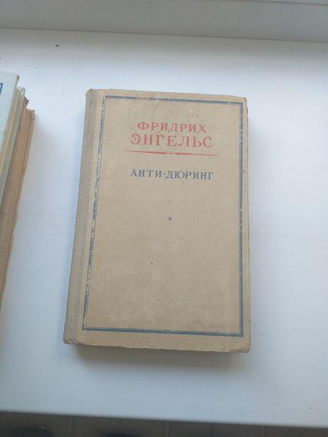 Фридрих Энгельс Анти-Дюринг 1950г