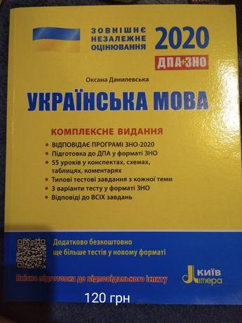 книга книжка підготовка до зно і дпа з української мови та літератури