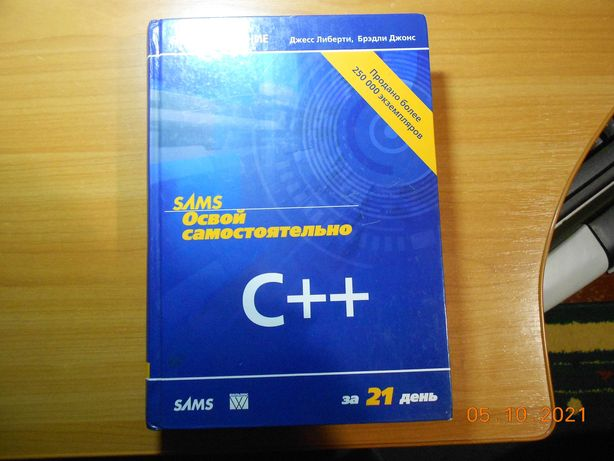 С++ за 21 день Джесс Либерти, пятое издание (Программирование)